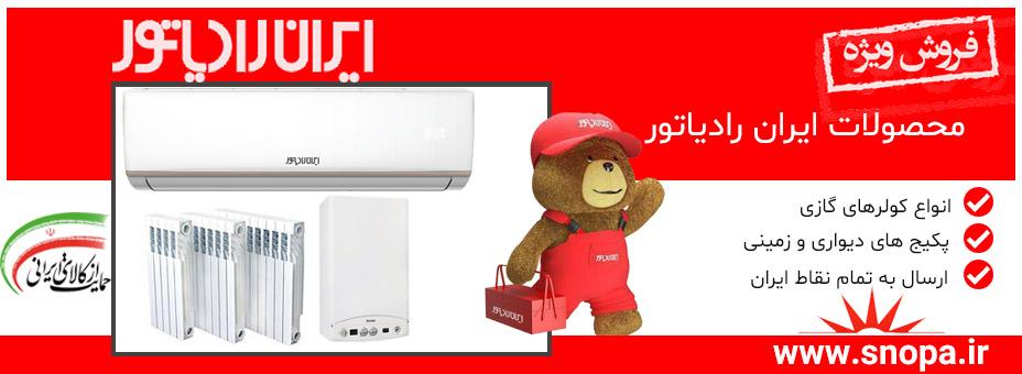 فروش ویژه محصولات ایران رادیاتور