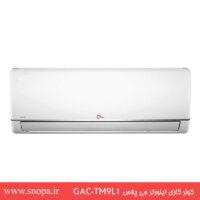 کولر گازی اینورتر جی پلاس GAC-TM9L1